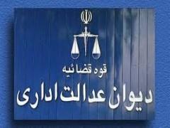 دعوی در دیوان عدالت اداری
