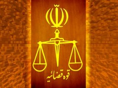 پرتال جامع قوه قضائیه جمهوری اسلامی ایران