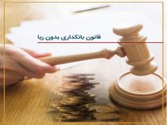آیین نامه های قانون عملیات بانکی بدون ربا