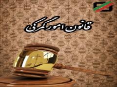 قانون امور گمرکی