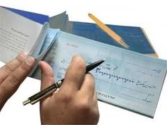 قوانین جدید چک-مجازات چک بی محل